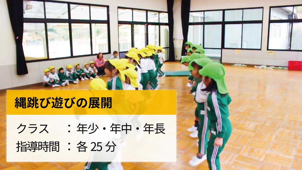 【遊びの展開】縄跳び#1(年少・年中・年長)