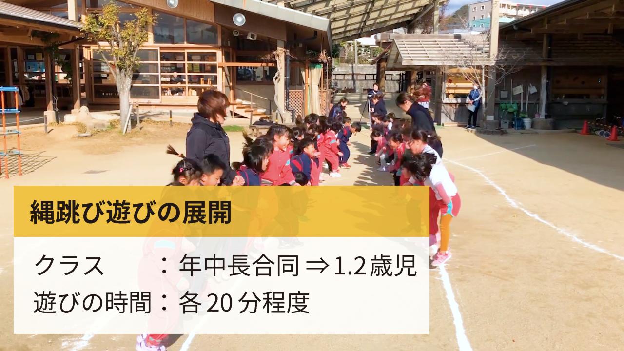 【遊びの展開】縄跳び#3(年中長合同・1.2歳児)