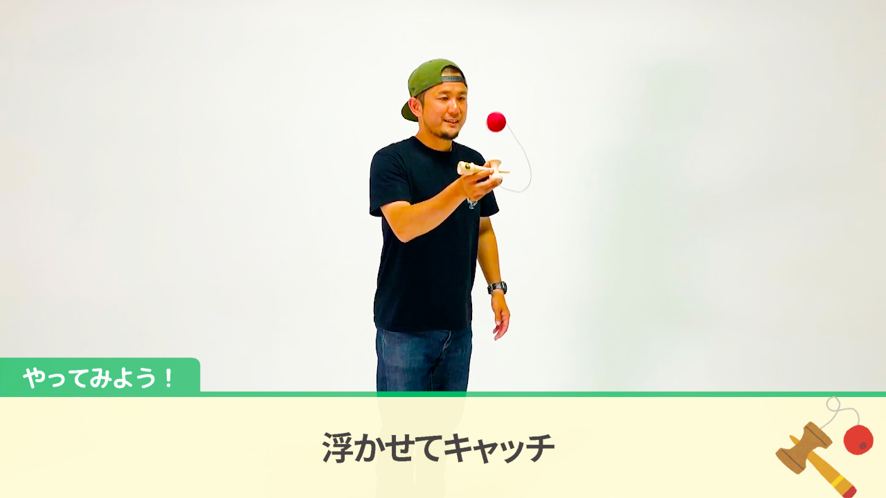 けん玉講座#4 手のせ大皿〜ホップ