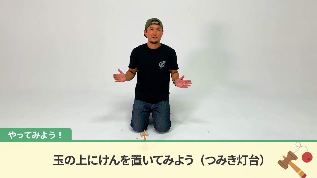 けん玉講座#7 けん玉つみき灯台