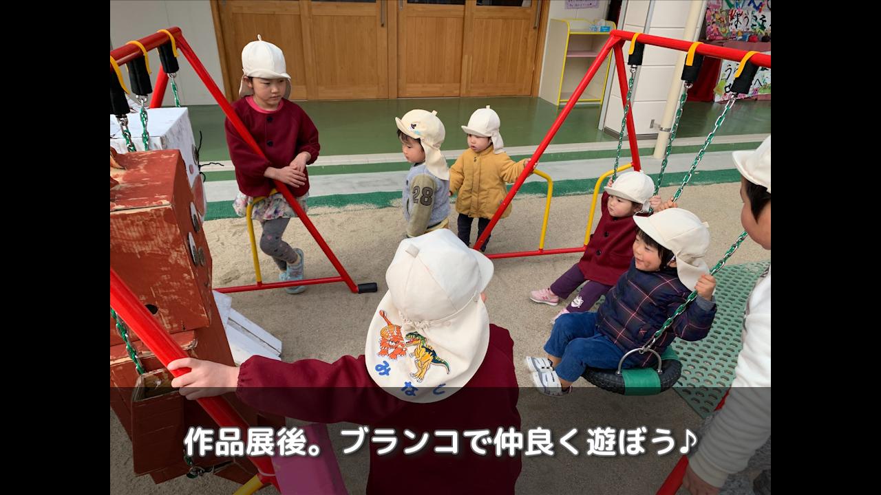 栗原和気保育園 # 安田式遊具を活用した作品展とその後の体育遊び