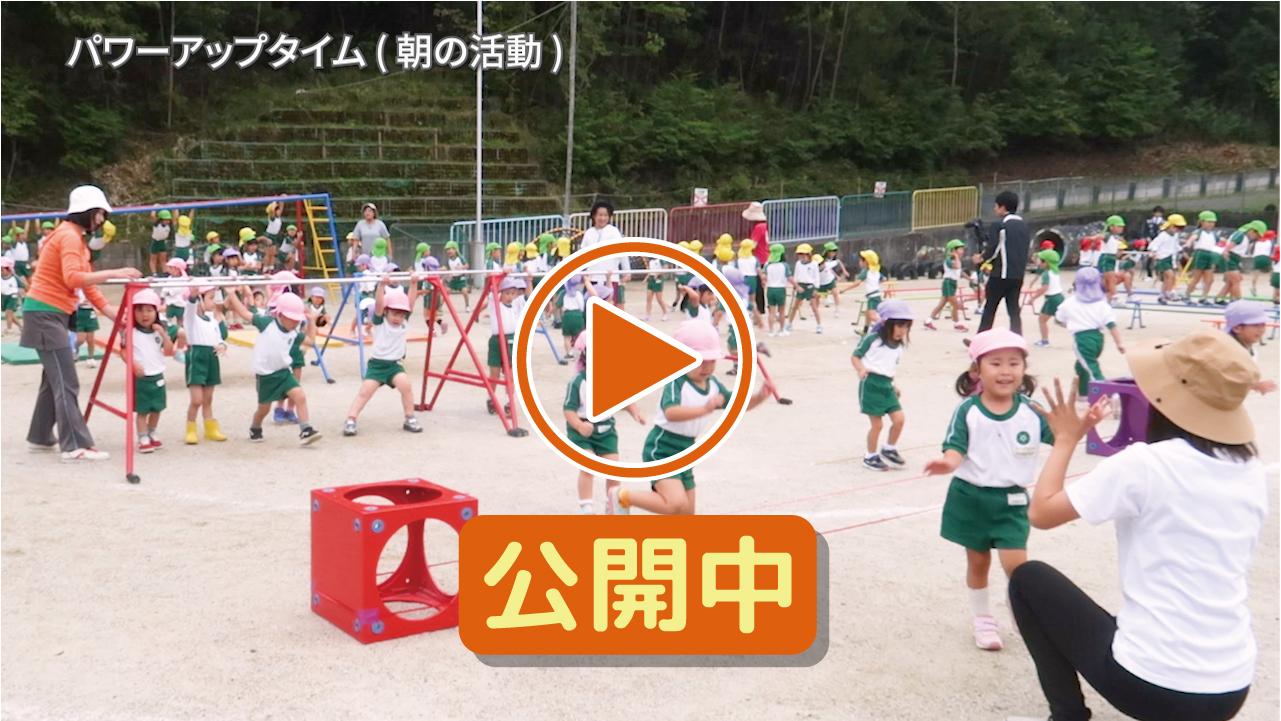 三雲幼稚園#回遊サーキット&かけっこ