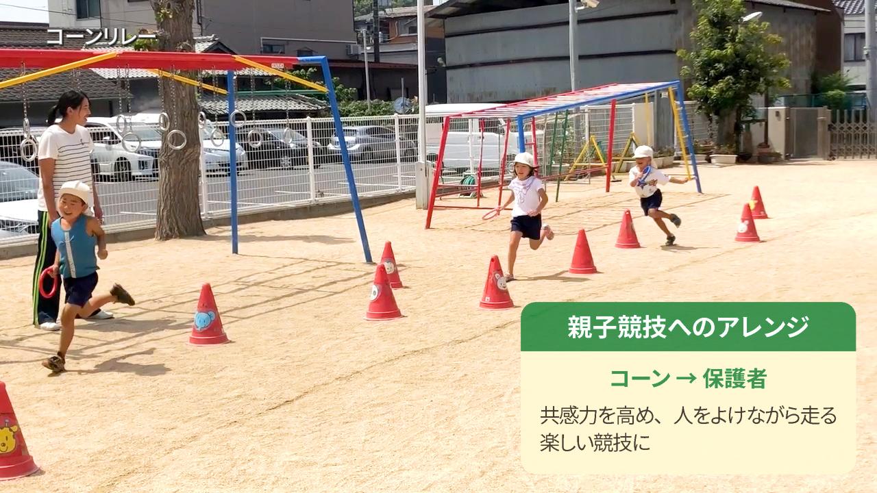 運動会親子競技アレンジ#コーンリレー&スラロームリレー